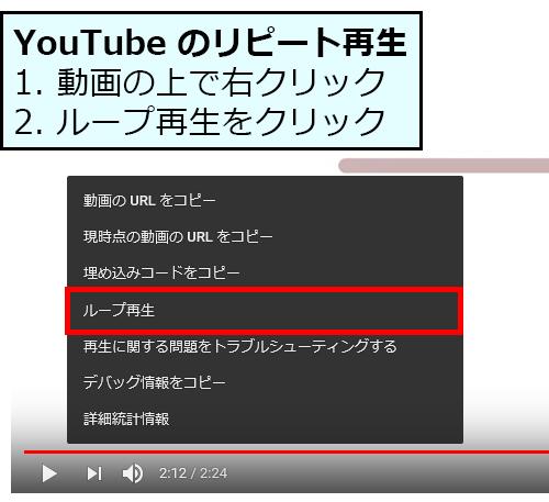 リピート 方法 youtube