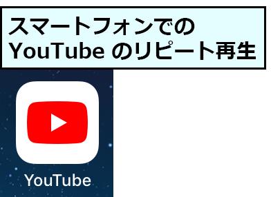 スマートフォンの YouTube アプリ