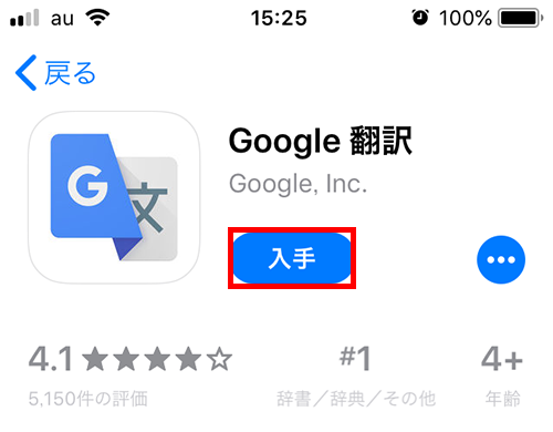 翻訳 アプリ google 「Google 翻訳」をApp