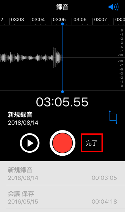 58dc34a51f iPhone ボイスメモの使い方 - カフィネット