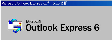 Outlook Express のバージョン情報を表示