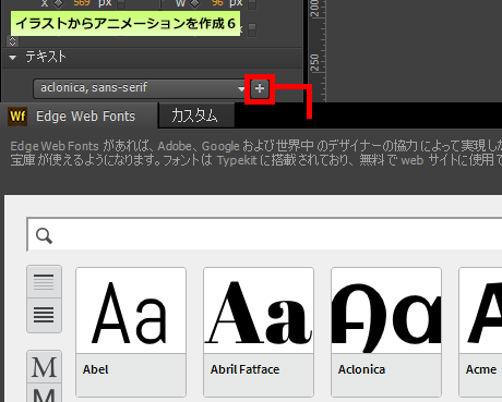 Edge Web Fonts を表示