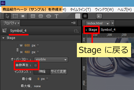 Stage に戻る