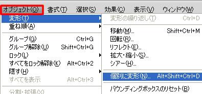Illustrator CS5 メニューバー「オブジェクト」の個別に変形