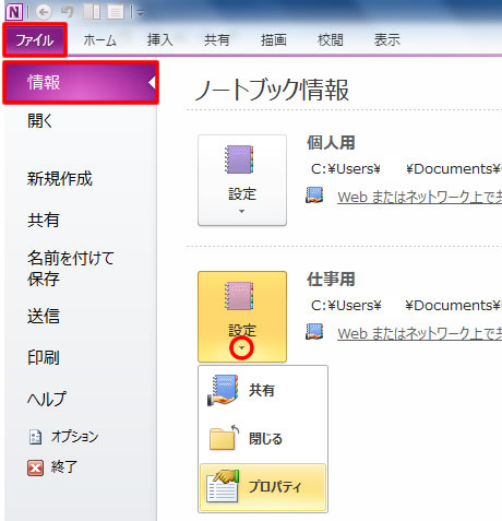 OneNote 2010 のファイルタブ