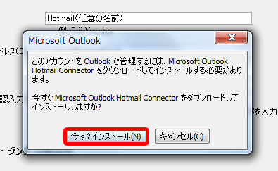 Microsoft Outlook Hotmail Connector をインストール