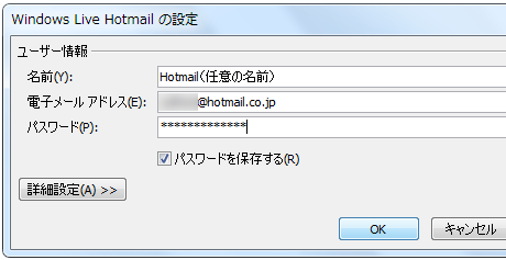 Windows Live Hotmail の設定