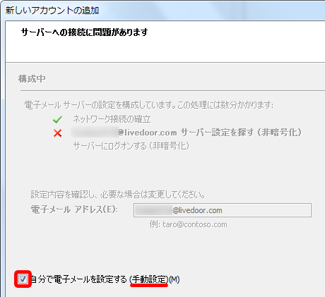 使用 暗号 メール できません を て 対し 接続 に 化 され サーバー た Outlook 2013