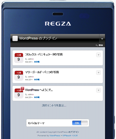 Toshiba REGZA Phone T-01C のシュミレーション結果(WPtouch 有効化)