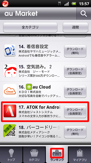 ATOK for Android をタップ