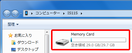 IS11S の Memory Card