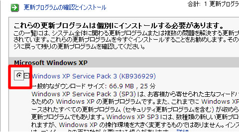 Windows XP Service Pack 3 にチェック