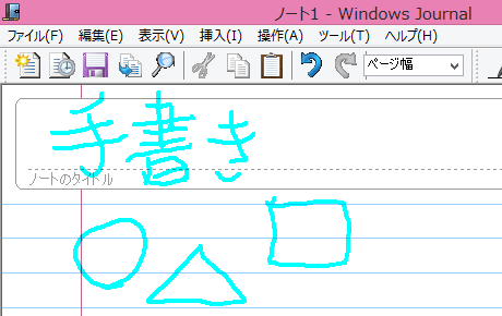 Windows Journal の画面