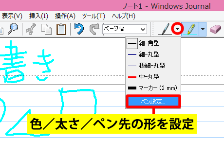 Windows Journal のペン設定
