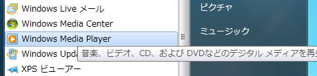 Windows Media Player を起動