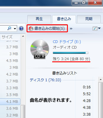 CD の音楽を CD-R に書き込む方...