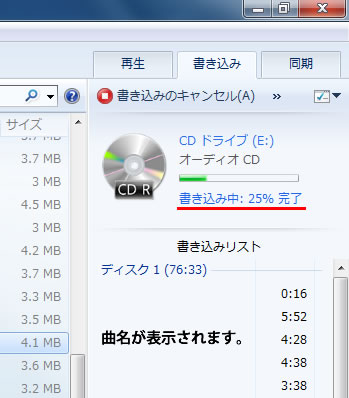 Windows Media Player10で音楽CDをMP3に変換する