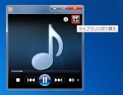 Windows Media Player のプレイビュー