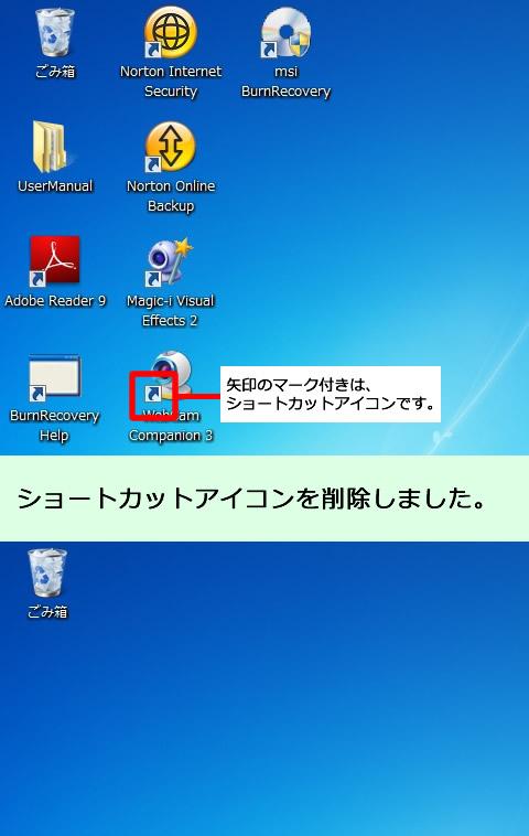 デスクトップのアイコンとガジェットを整理 windows 7 の無料高速化
