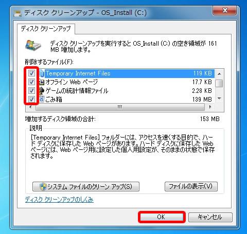 Windows7 disk cleanup