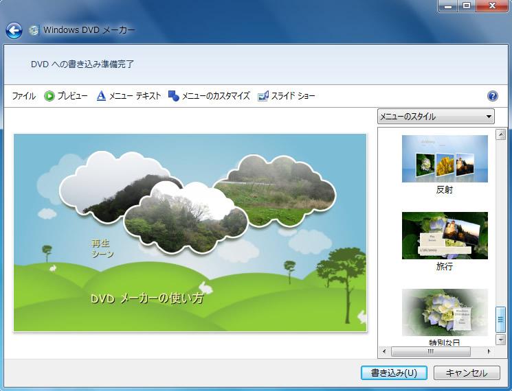 Windows DVD メーカーの DVD の...
