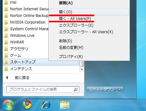 Windows 7 のスタートアップフォルダを表... スタートアップの常駐ソフトを削除する方法