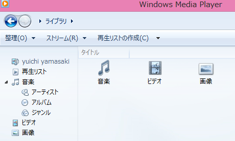 Windows Media Player の画面
