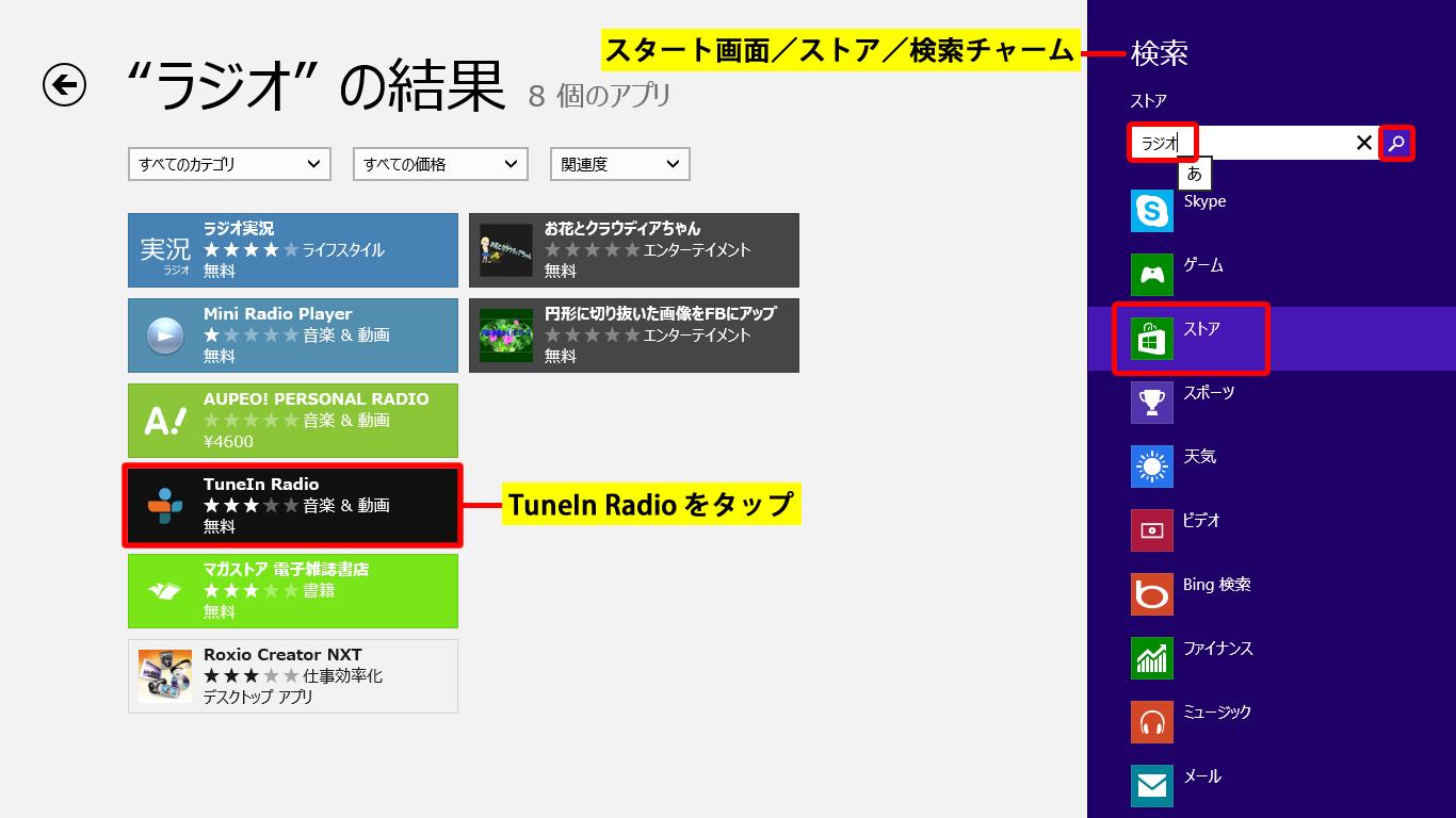 TuneIn Radio をインストール Windows 8 の使い方 - カフィネット
