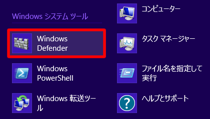 Windows Defender を起動