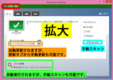 Windows Defender のホームタブ