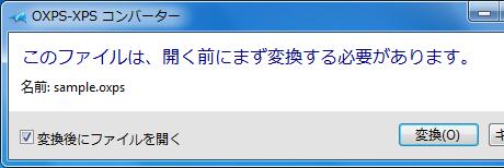 oxps pdf 変換 windows8