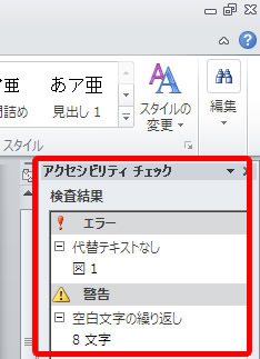 Word 2010 のアクセシビリティ チェックの検査結果