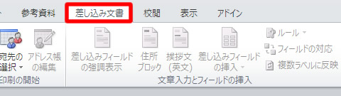 Word(ワード) 2010 の差し込み文書タブ