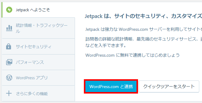WordPress.com と連携