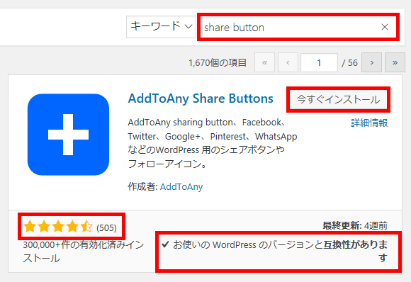 AddToAny Share Buttons をインストール