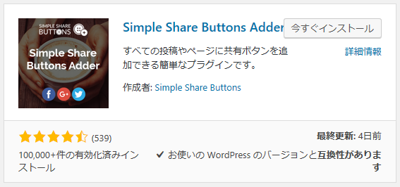 Simple Share Buttons Adder をインストール