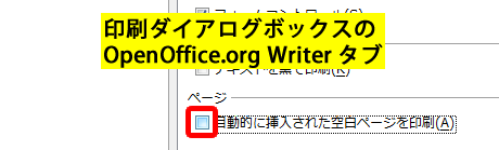OpenOffice.org Writer タブ