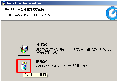 QuickTime のアンインストール